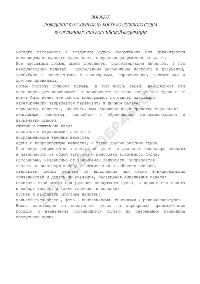 Порядок поведения пассажиров на борту воздушного судна Вооруженных Сил Российской Федерации. Страница 1