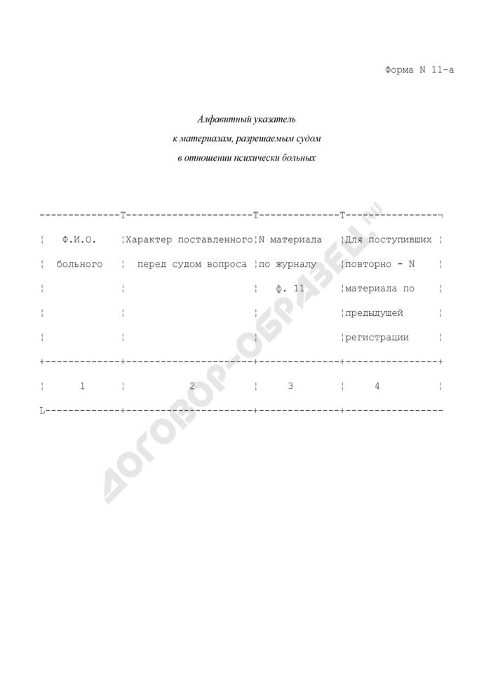 Алфавитный указатель к материалам, разрешаемым судом в отношении психически больных. Форма N 11-А. Страница 1