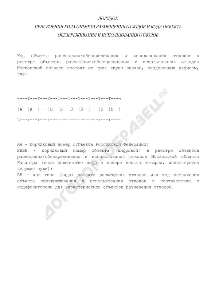 Порядок присвоения кода объекта размещения отходов и кода объекта обезвреживания и использования отходов производства Московской области. Страница 1