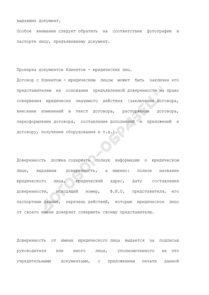 """Порядок проверки документов, предъявляемых клиентами при оформлении договора (приложение к инструкции по оформлению договора о предоставлении услуги """"Персональный номер""""). Страница 3"""