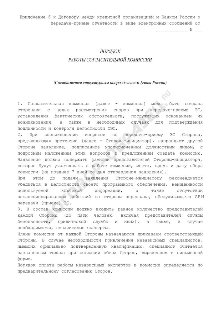 Порядок работы согласительной комиссии (приложение к договору между кредитной организацией и Банком России о передаче-приеме отчетности в виде электронных сообщений). Страница 1