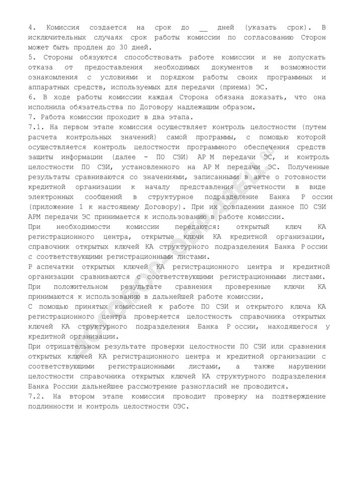 Порядок работы согласительной комиссии (приложение к договору между кредитной организацией и Банком России о передаче-приеме отчетности в виде электронных сообщений). Страница 2