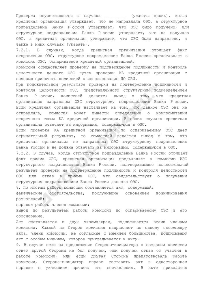 Порядок работы согласительной комиссии (приложение к договору между кредитной организацией и Банком России о передаче-приеме отчетности в виде электронных сообщений). Страница 3