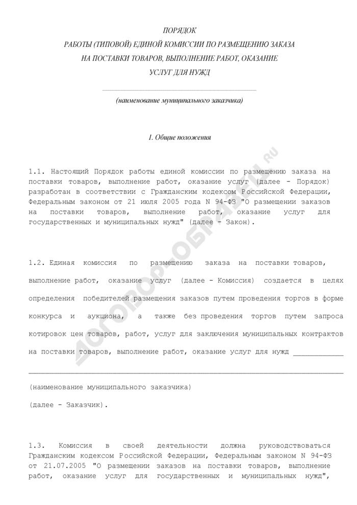 Порядок работы (типовой) единой комиссии по размещению заказа на поставки товаров, выполнение работ, оказание услуг для нужд муниципального заказчика в г. Протвино Московской области. Страница 1