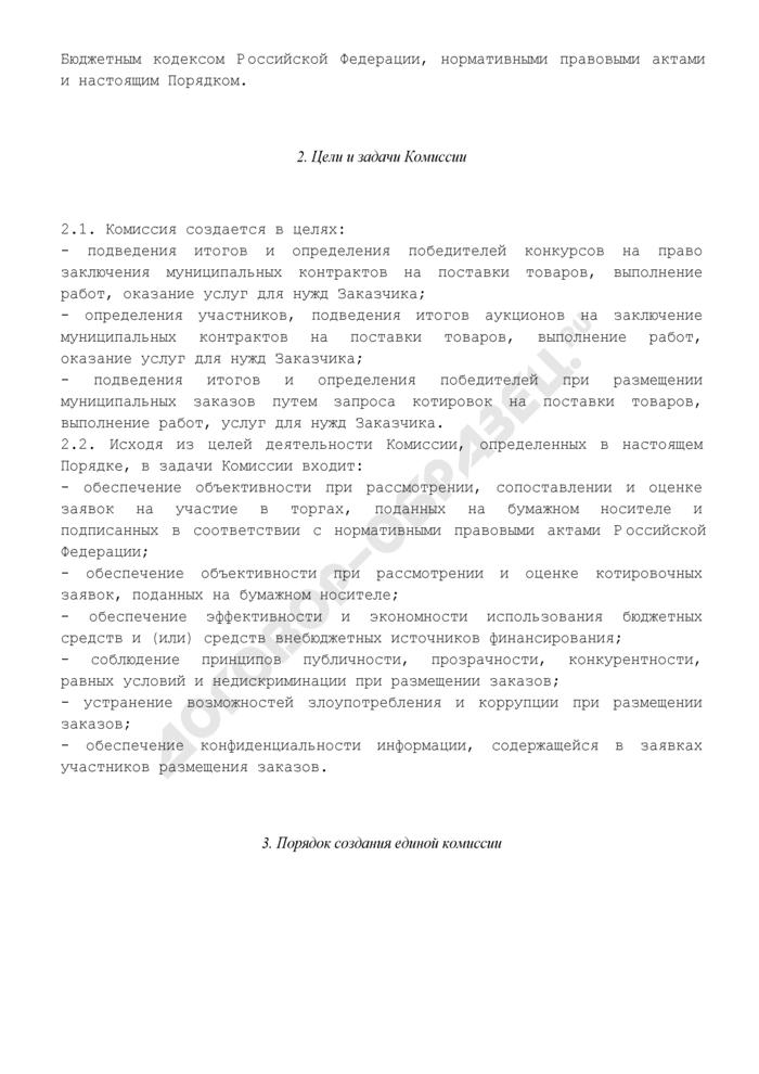 Порядок работы (типовой) единой комиссии по размещению заказа на поставки товаров, выполнение работ, оказание услуг для нужд муниципального заказчика в г. Протвино Московской области. Страница 2