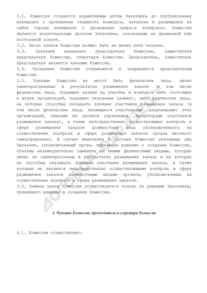 Порядок работы (типовой) единой комиссии по размещению заказа на поставки товаров, выполнение работ, оказание услуг для нужд муниципального заказчика в г. Протвино Московской области. Страница 3