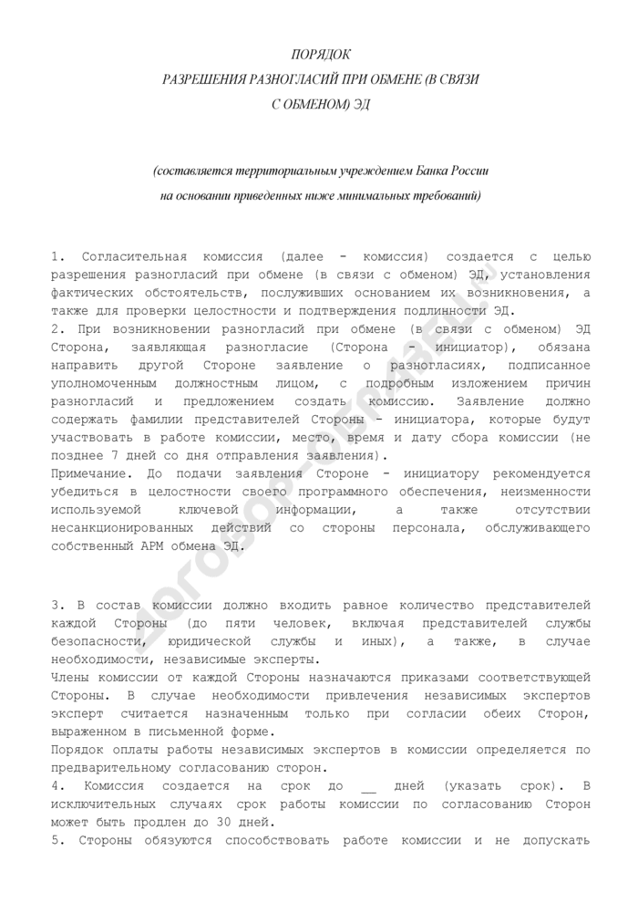 Порядок разрешения разногласий при обмене (в связи с обменом) ЭД (приложение к договору об обмене электронными документами при осуществлении расчетов через расчетную сеть Банка России). Страница 1