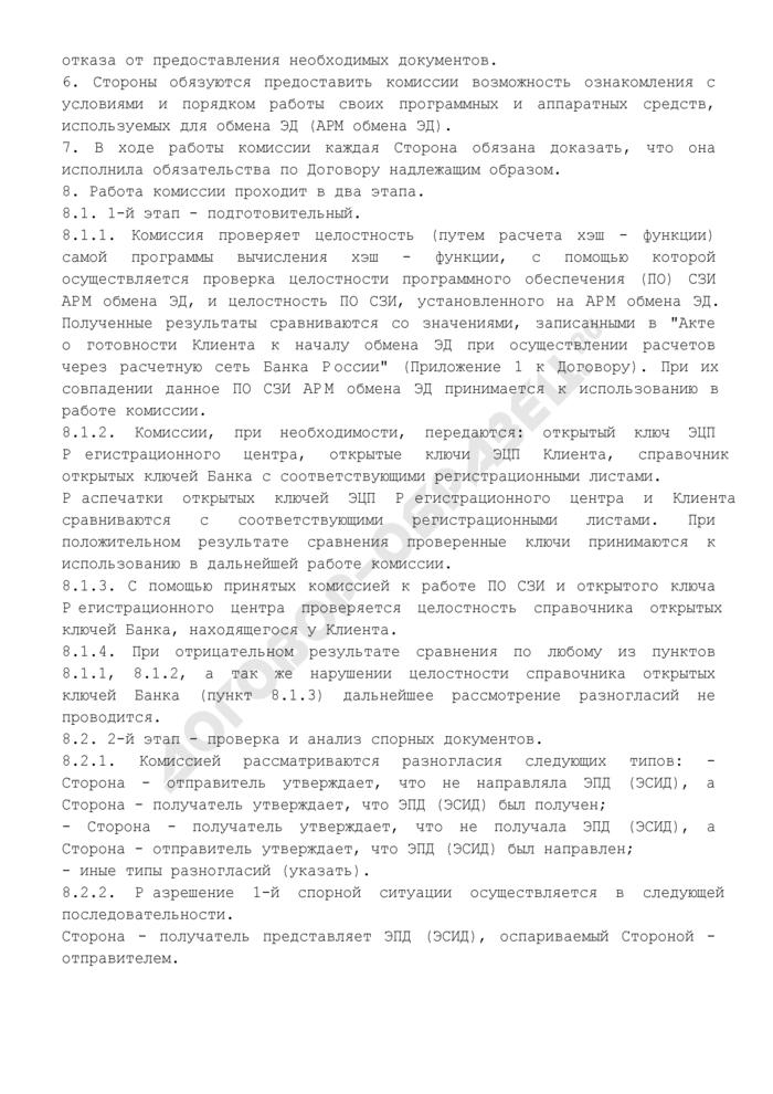 Порядок разрешения разногласий при обмене (в связи с обменом) ЭД (приложение к договору об обмене электронными документами при осуществлении расчетов через расчетную сеть Банка России). Страница 2