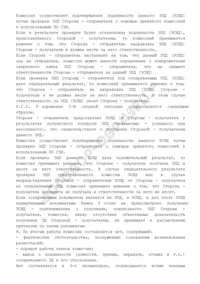 Порядок разрешения разногласий при обмене (в связи с обменом) ЭД (приложение к договору об обмене электронными документами при осуществлении расчетов через расчетную сеть Банка России). Страница 3