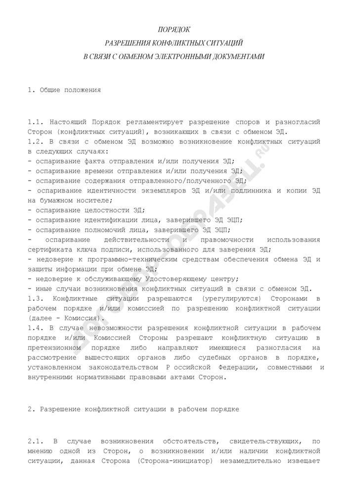 Порядок разрешения конфликтных ситуаций в связи с обменом электронными документами (приложение к типовому соглашению об обмене электронными документами между управлениями Федерального казначейства по субъектам Российской Федерации и территориальными управлениями Федерального агентства по управлению федеральным имуществом). Страница 1