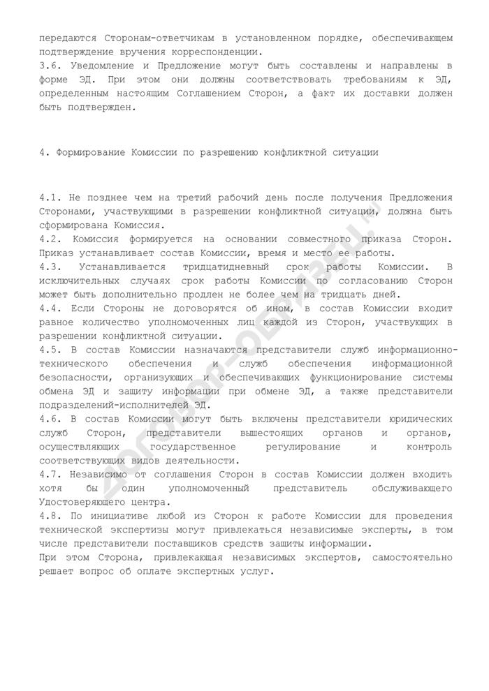 Порядок разрешения конфликтных ситуаций в связи с обменом электронными документами (приложение к типовому соглашению об обмене электронными документами между управлениями Федерального казначейства по субъектам Российской Федерации и территориальными управлениями Федерального агентства по управлению федеральным имуществом). Страница 3
