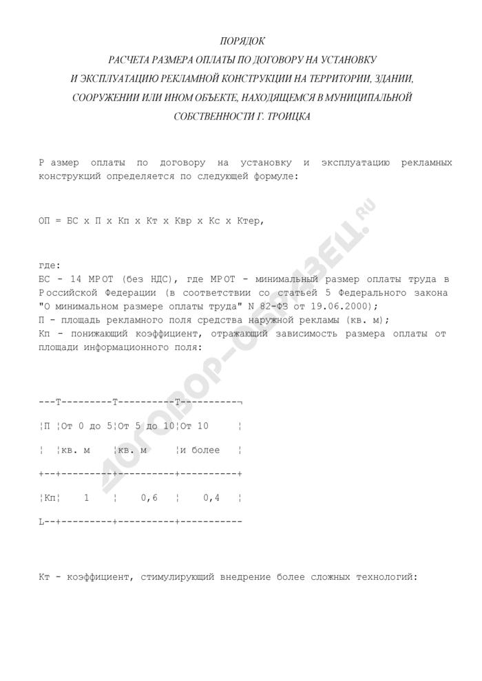 Порядок расчета размера оплаты по договору на установку и эксплуатацию рекламной конструкции на территории, здании, сооружении или ином объекте, находящемся в муниципальной собственности г. Троицка Московской области. Страница 1