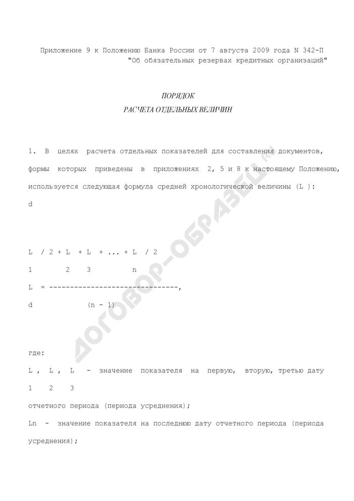 Порядок расчета отдельных величин. Страница 1