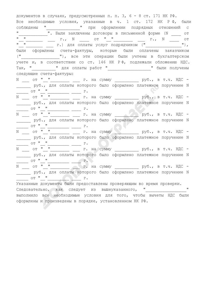 Возражения на акт выездной налоговой проверки о доначислении по НДС и применении меры ответственности за совершение налоговых правонарушений, предусмотренных частью 1 статьи 122 НК РФ. Страница 2