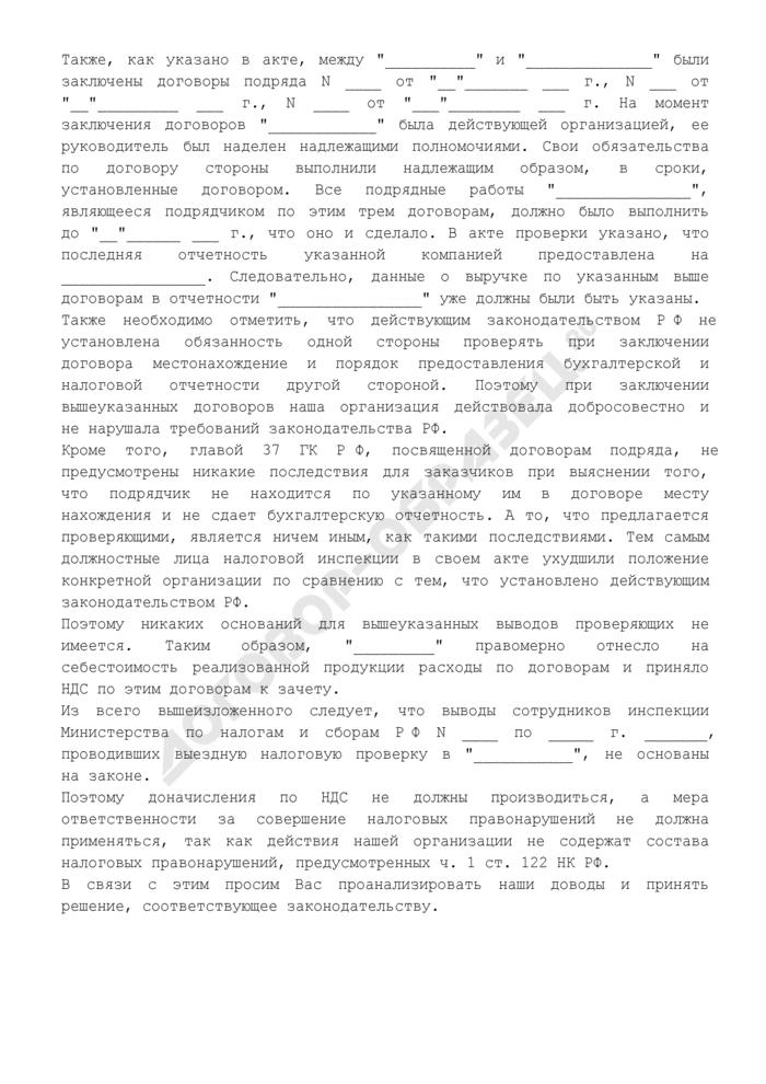Возражения на акт выездной налоговой проверки о доначислении по НДС и применении меры ответственности за совершение налоговых правонарушений, предусмотренных частью 1 статьи 122 НК РФ. Страница 3