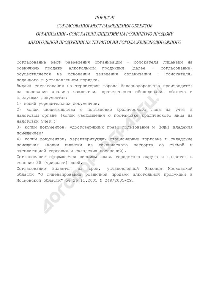 Порядок согласования мест размещения объектов организации - соискателя лицензии на розничную продажу алкогольной продукции на территории города Железнодорожного Московской области. Страница 1