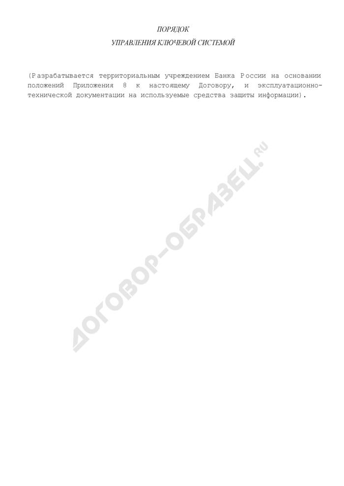 Порядок управления ключевой системой (приложение к договору об обмене электронными документами при осуществлении расчетов через расчетную сеть Банка России). Страница 1