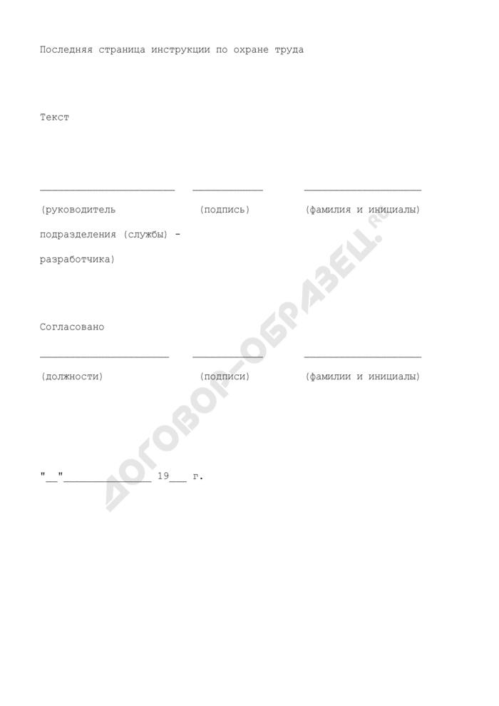 Последняя страница инструкции по охране труда. Страница 1