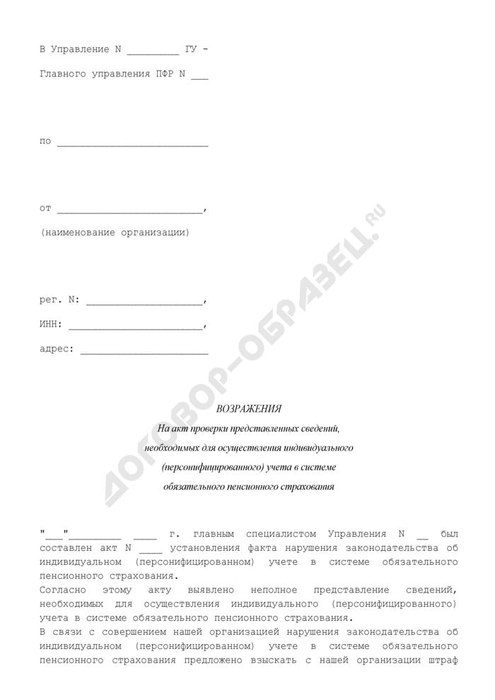 Возражения на акт проверки представленных сведений, необходимых для осуществления индивидуального (персонифицированного) учета в системе обязательного пенсионного страхования. Страница 1