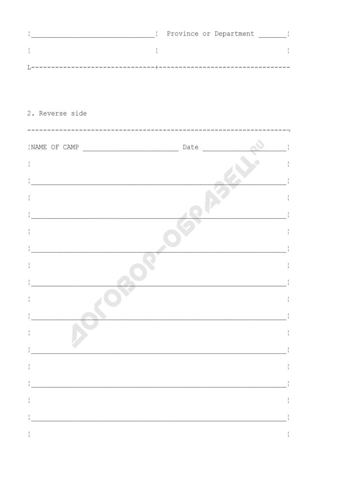 Постовая карточка и письмо раненого и больного военнопленного (англ.). Страница 2