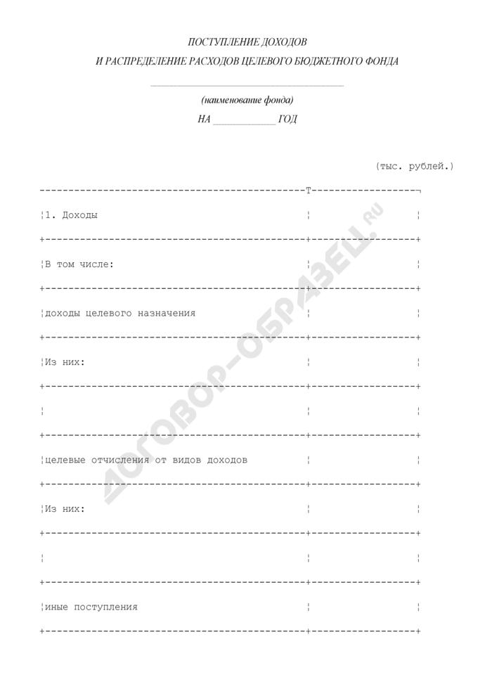Поступление доходов и распределение расходов целевого бюджетного фонда городского поселения Мытищи Московской области. Страница 1
