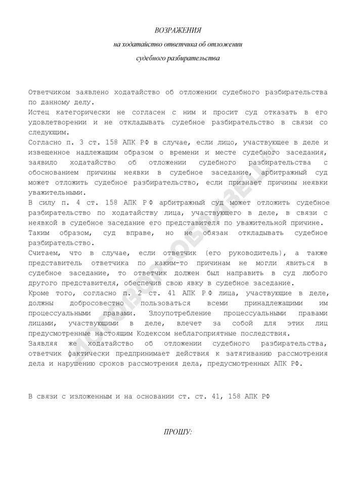Возражения на ходатайство ответчика об отложении судебного разбирательства. Страница 1