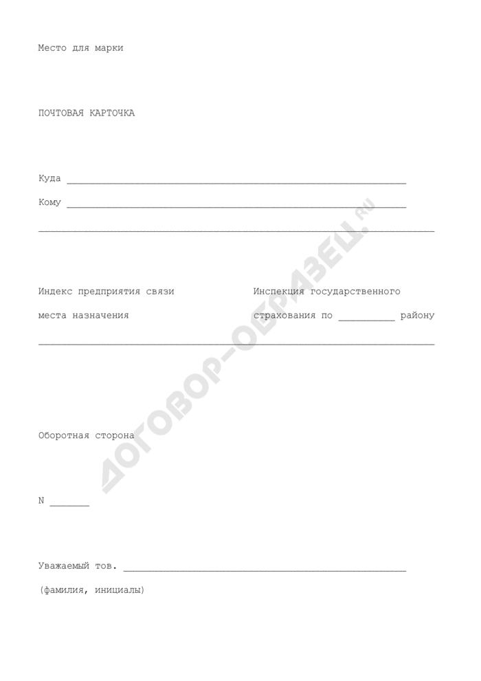 Почтовая карточка-приглашение на врачебное освидетельствование связи с полученной травмой. Страница 1