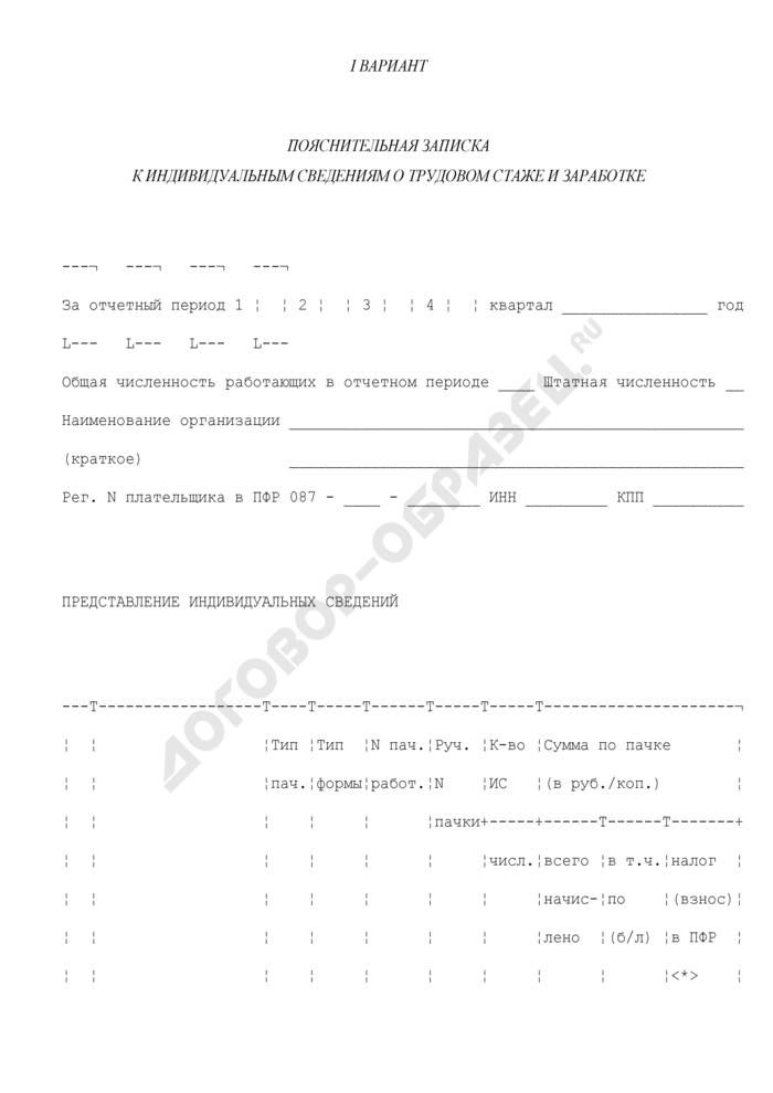 Пояснительная записка к индивидуальным сведениям о трудовом стаже и заработке. Страница 1