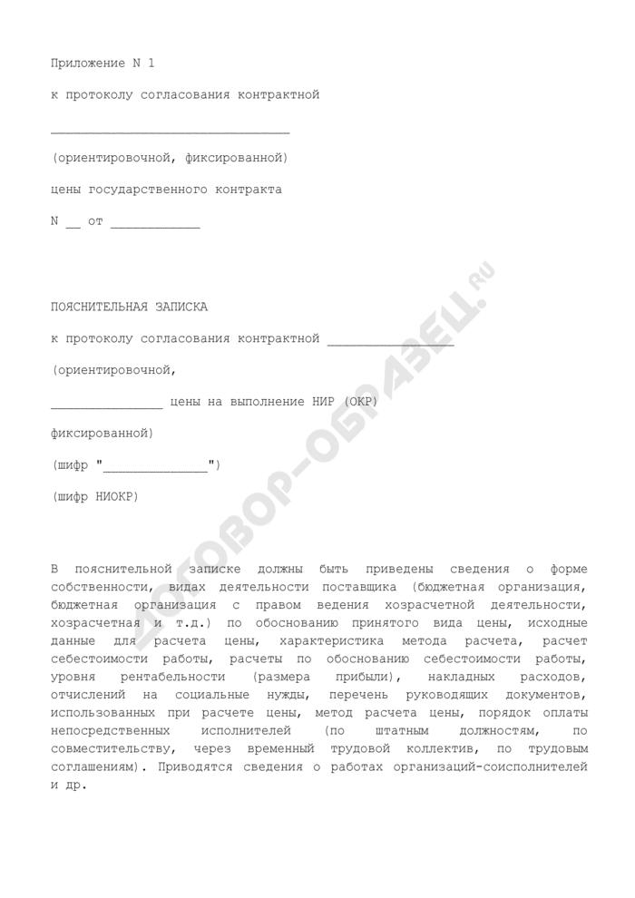 Пояснительная записка (приложение к протоколу согласования контрактной (ориентировочной) цены на проведение работ по государственному контракту на выполнение научно-исследовательской (опытно-конструкторской) работы). Страница 1