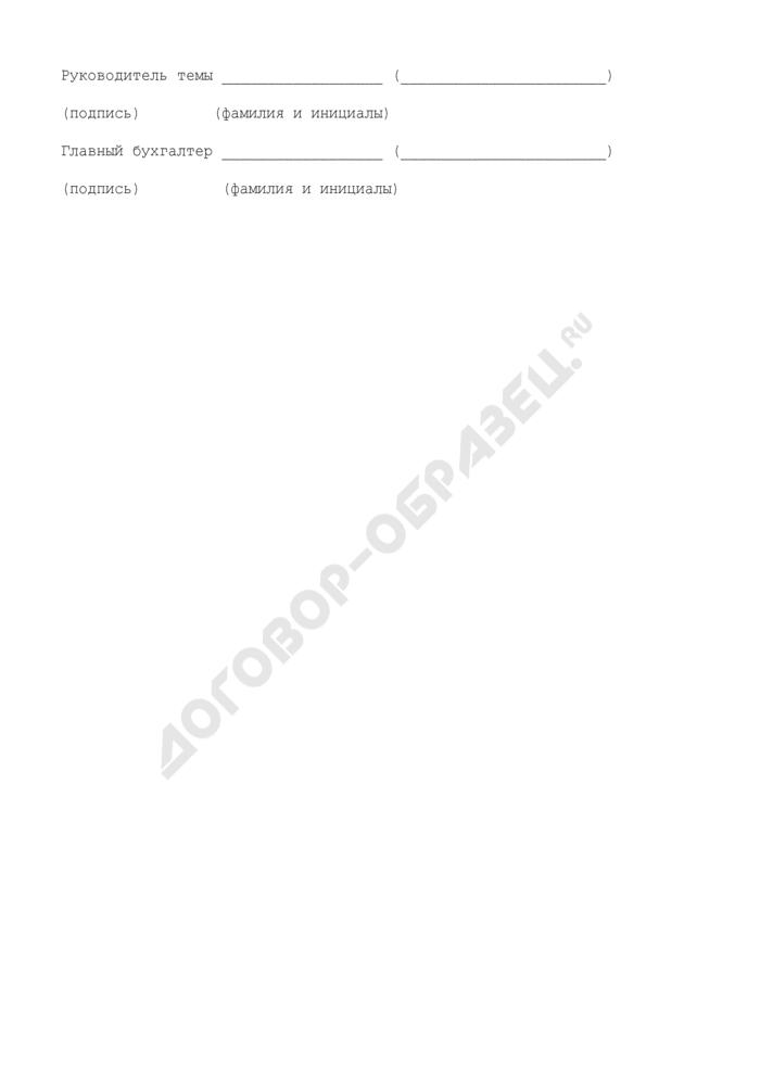 Пояснительная записка (приложение к протоколу согласования контрактной (ориентировочной) цены на проведение работ по государственному контракту на выполнение научно-исследовательской (опытно-конструкторской) работы). Страница 2