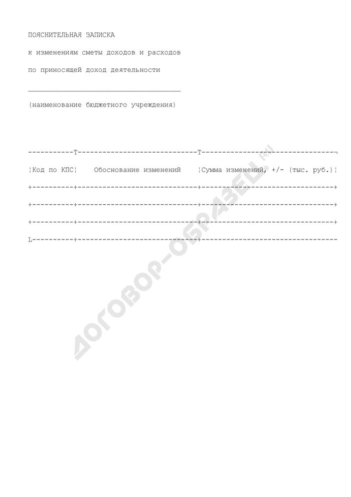 Пояснительная записка к изменениям сметы доходов и расходов по приносящей доход деятельности бюджетного учреждения, находящегося в ведении Федерального агентства морского и речного транспорта, по внебюджетным средствам. Страница 1