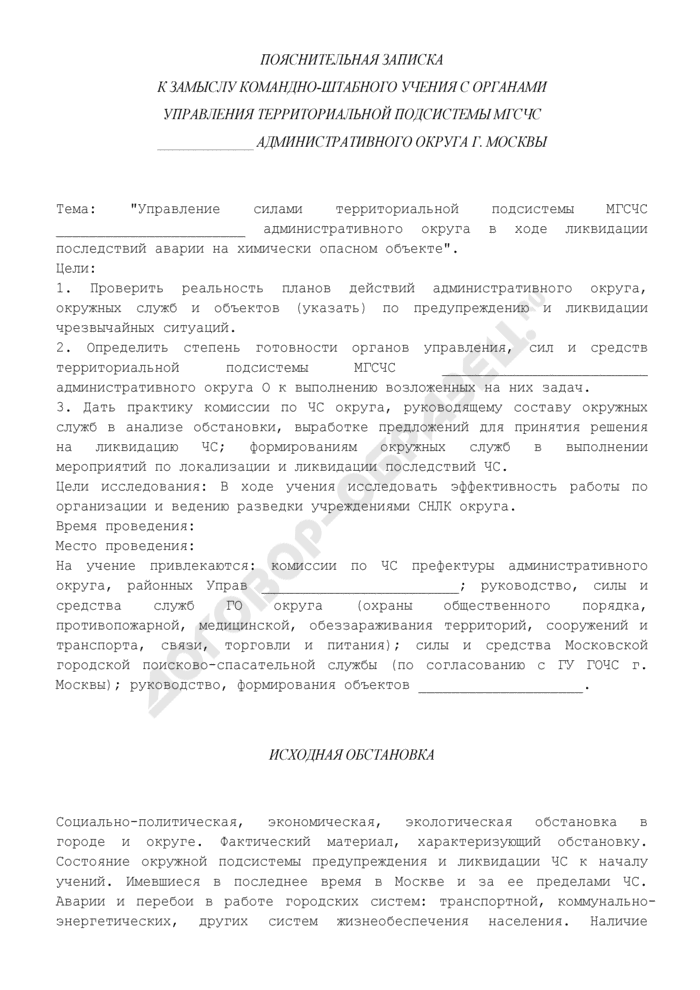 Пояснительная записка к замыслу командно-штабного учения. Страница 1
