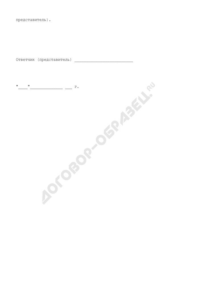 Возражения ответчика на иск. Страница 3