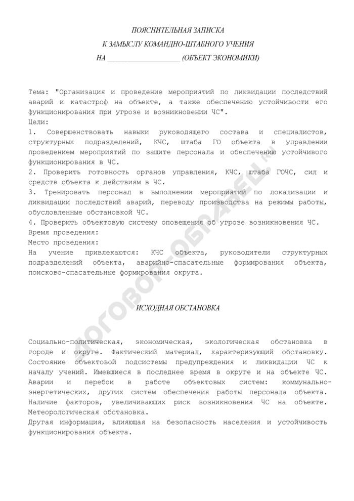 Пояснительная записка к замыслу командно-штабного учения на объекте экономики. Страница 1
