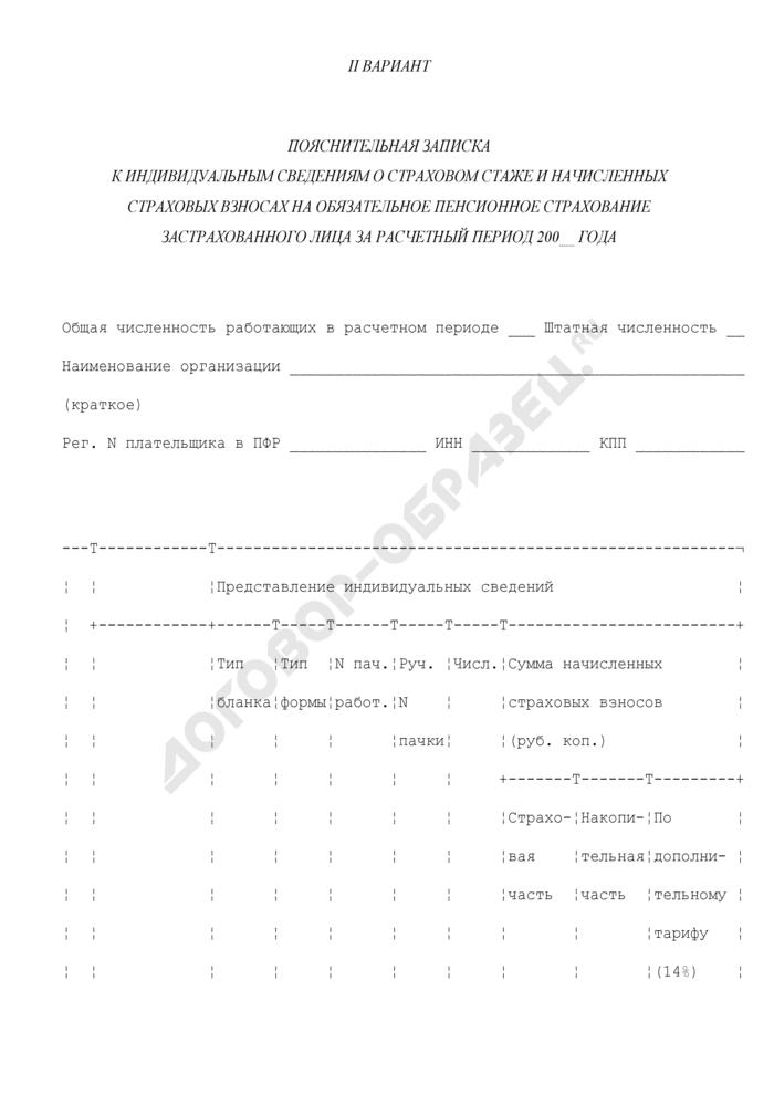 Пояснительная записка к индивидуальным сведениям о страховом стаже и начисленных страховых взносах на обязательное пенсионное страхование застрахованного лица за расчетный период. Страница 1
