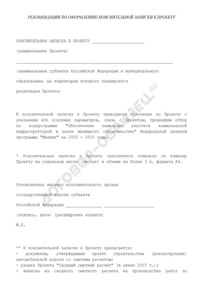 Пояснительная записка к проекту субъекта Российской Федерации, на территории которого планируется его реализация. Страница 1