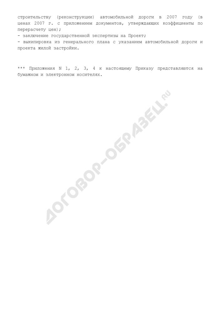 Пояснительная записка к проекту субъекта Российской Федерации, на территории которого планируется его реализация. Страница 2