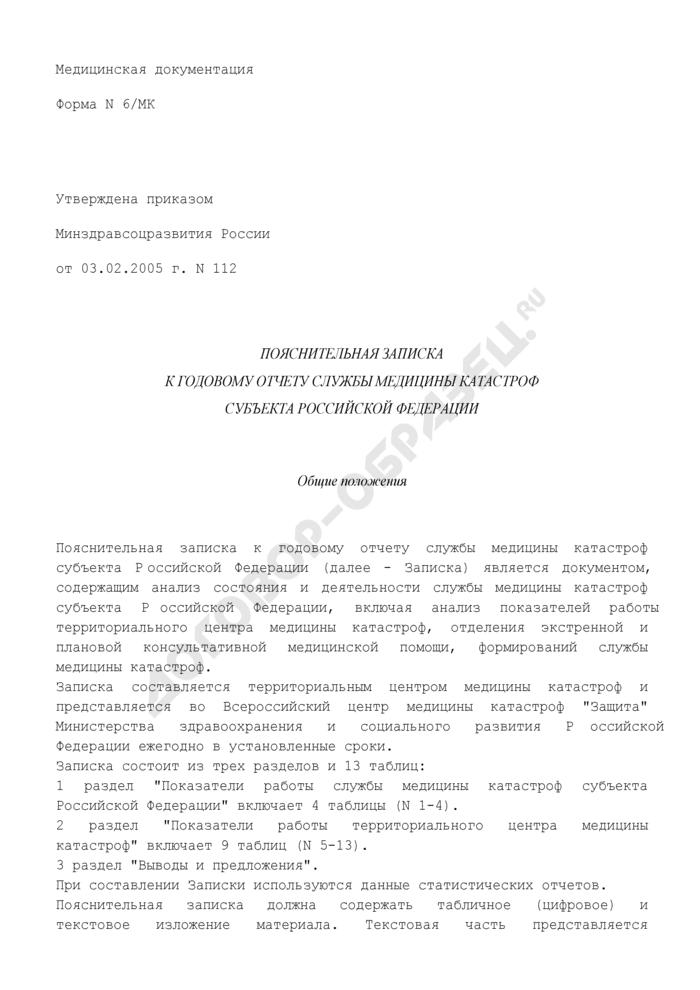 Пояснительная записка к годовому отчету службы медицины катастроф субъекта Российской Федерации. Форма N 6/МК. Страница 1