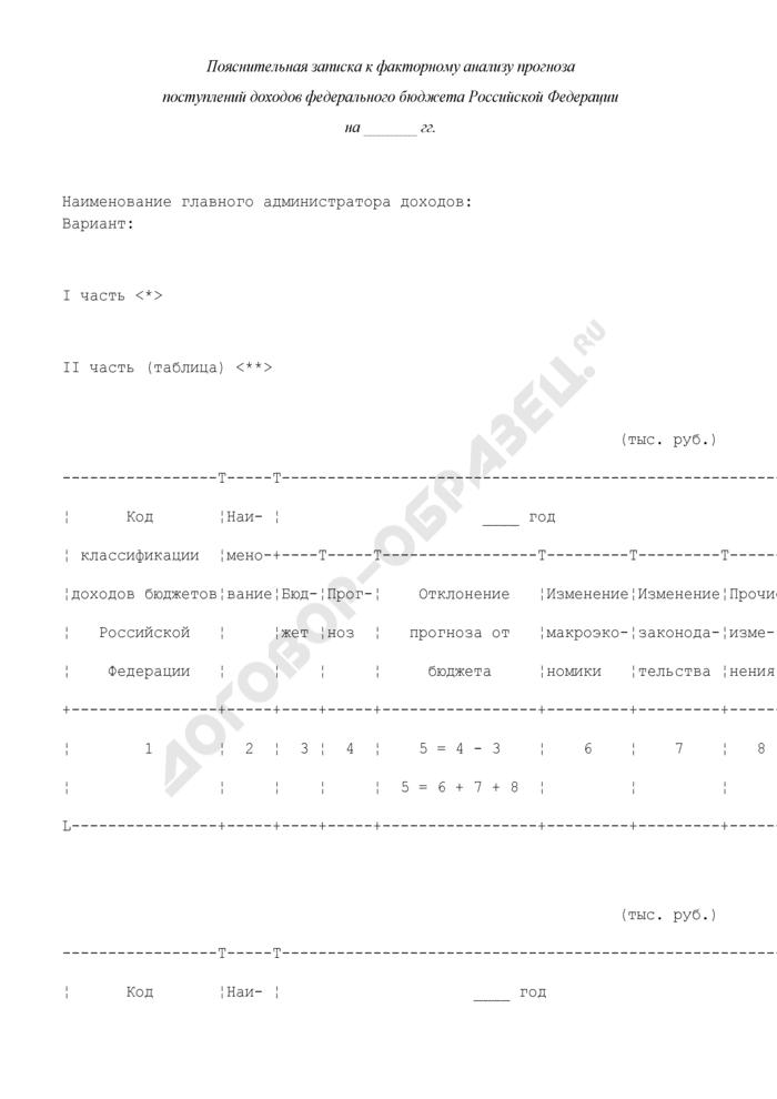 Пояснительная записка к факторному анализу прогноза поступлений доходов федерального бюджета Российской Федерации. Страница 1