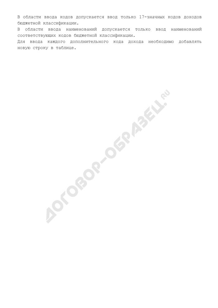 Пояснительная записка к факторному анализу прогноза поступлений доходов федерального бюджета Российской Федерации. Страница 3