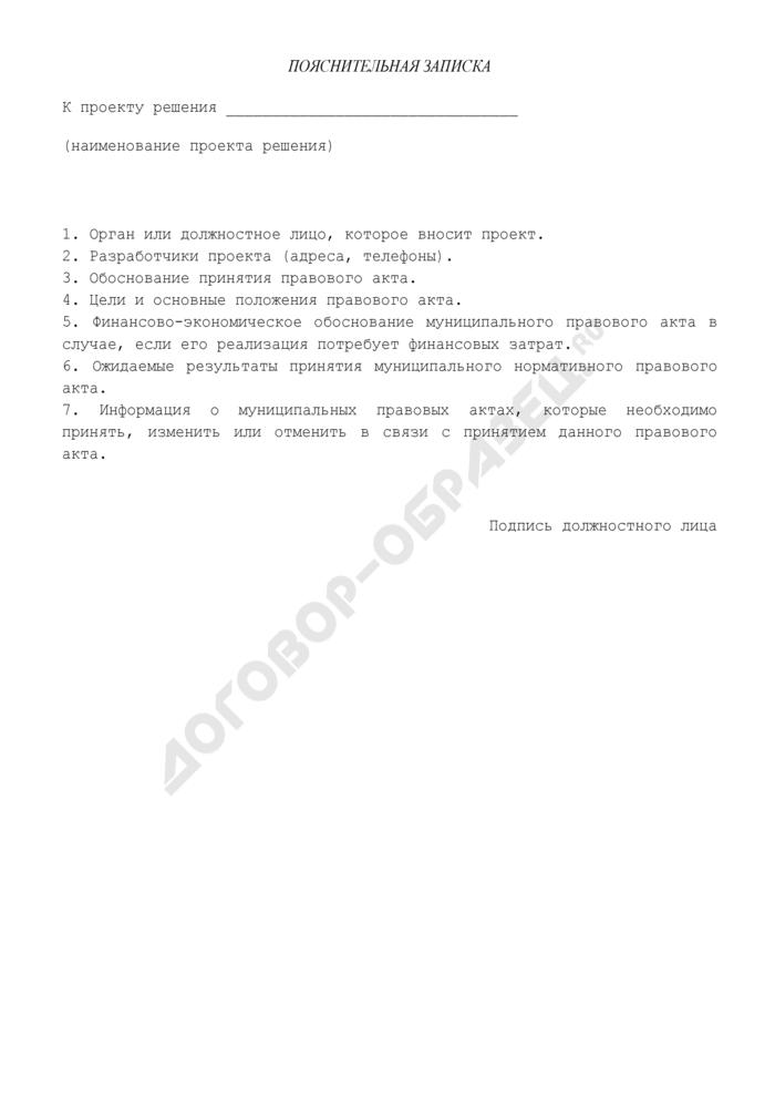 Пояснительная записка к проекту решения Совета депутатов Павлово-Посадского муниципального района Московской области. Страница 1