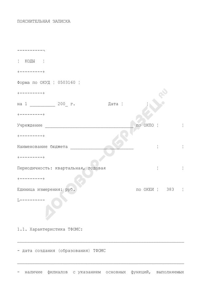 Пояснительная записка к бюджетной отчетности территориального фонда обязательного медицинского страхования. Страница 1