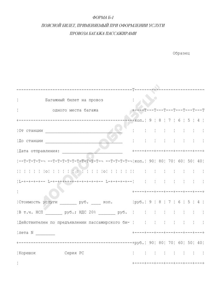 Поясной билет, применяемый при оформлении услуги провоза багажа пассажирами. Форма N Б-1 (образец). Страница 1