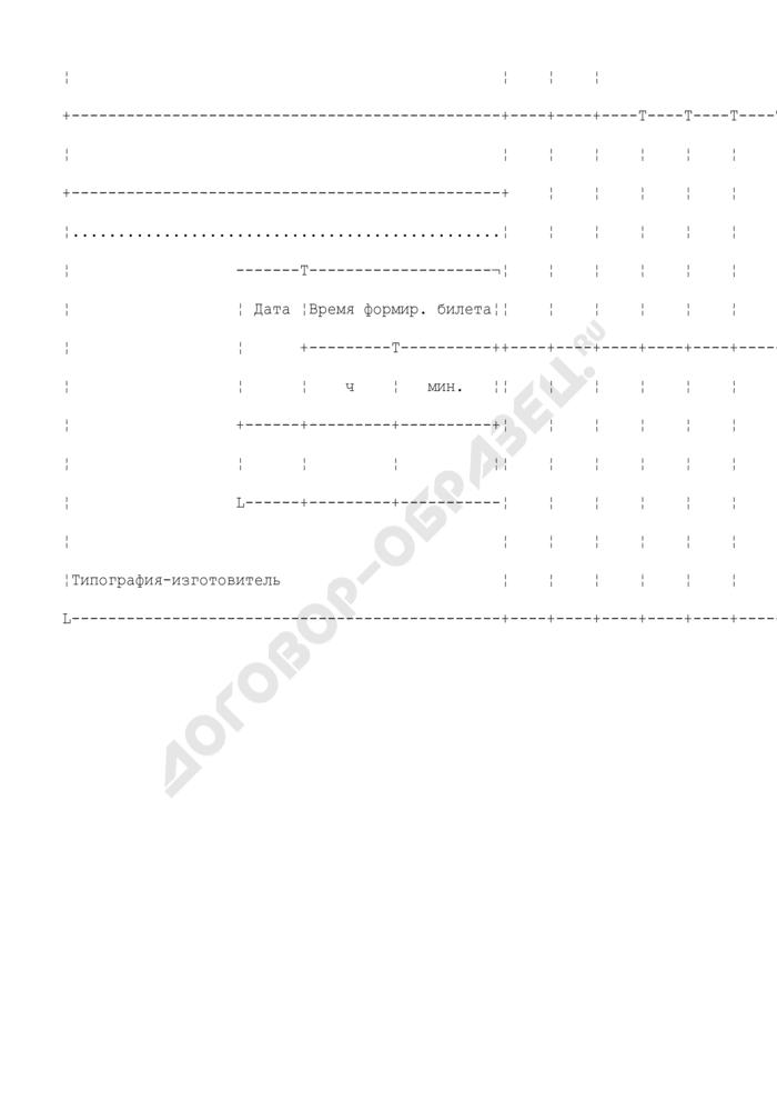 Поясной билет, применяемый при оформлении услуги провоза багажа пассажирами. Форма N Б-1 (образец). Страница 3