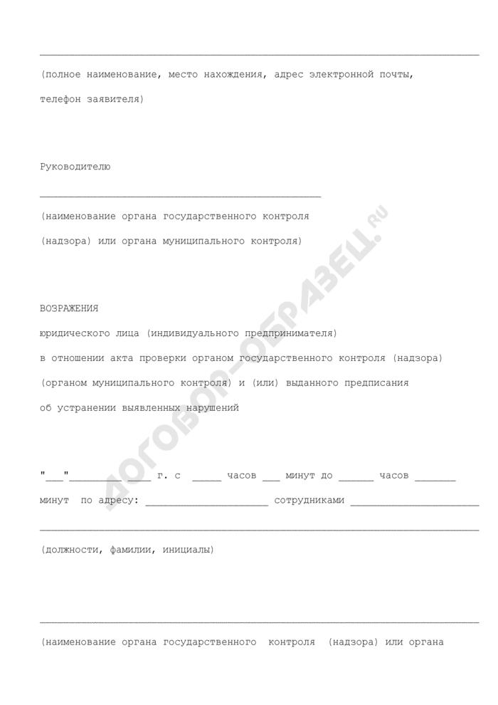 Возражения юридического лица (индивидуального предпринимателя) в отношении акта проверки органом государственного контроля (надзора) (органом муниципального контроля) и (или) выданного предписания об устранении выявленных нарушений. Страница 1