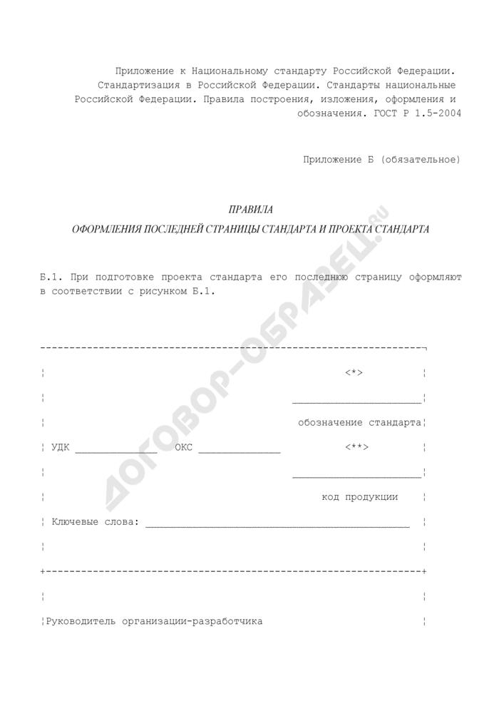 Правила (обязательные) оформления последней страницы стандарта и проекта стандарта. Страница 1