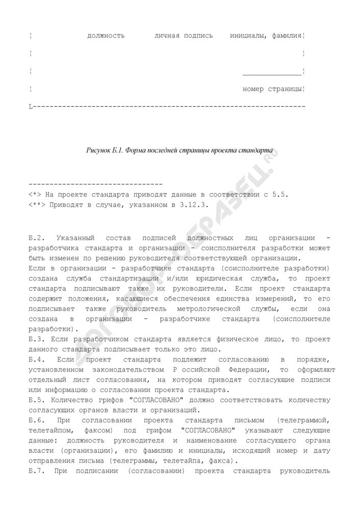 Правила (обязательные) оформления последней страницы стандарта и проекта стандарта. Страница 3
