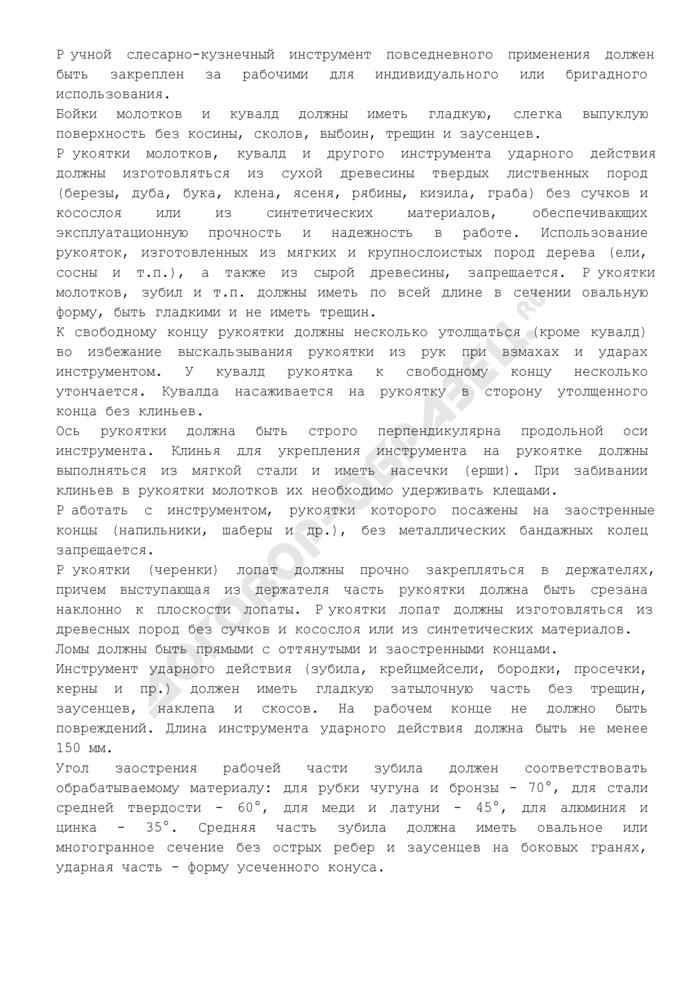 Правила безопасности при эксплуатации ручного слесарно-кузнечного инструмента. Страница 2