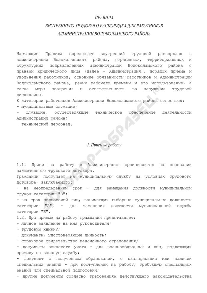 Правила внутреннего трудового распорядка для работников администрации Волоколамского района. Страница 1