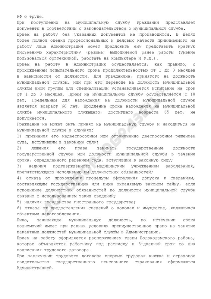 Правила внутреннего трудового распорядка для работников администрации Волоколамского района. Страница 2
